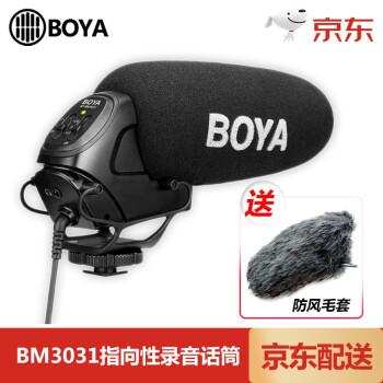 BOYAトップマイクソニーマイクロニコンキヤノンの一眼レフカメラ「マイク」の指向性録音マイクを生中継します。マイク専門の集音博雅BY-BM 3031のテープカットと利得機能のマイクです。
