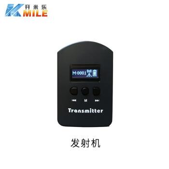 ミレニアム(KAIMILE)680 HT/R無線解説器の一対の同時通訳システムの接待訪問ガイドチームのブルートゥース解説イヤホンKM-680 T送信機