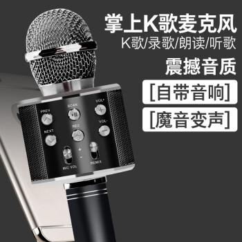アイフォックス(IPHOX)携帯電話マイク全国民カラオケ子供オーディオマイク一体歌唱神器ワイヤレスブルートゥース家庭ktv変声器生放送星空ブラック