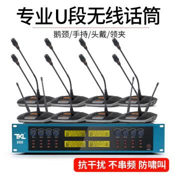 TKLの無線マイクは8 Uの周波数を調整しますと、二マルクを引っ張ります。四胸の麦の長距離会議室システムのガチョウの首を持って、襟と頭を持って舞台の演出をします。クラクションを防ぐために、周波数を調整します。