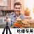 COMICAコーテージは、マイクを生中継して食べて放送します。マイクロ授業の教師vlogs録画会議に出演します。