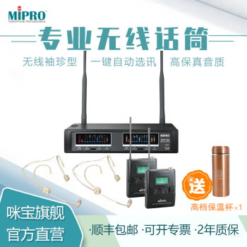 MIPRO【Miproオフィシャル旗艦店】mi宝ACT-52袖珍型バイパス自動選択通信無線マイクACT-52 ヘッド着用スーツ