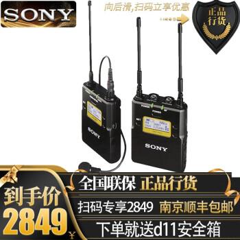 ソニーUWP-D 11小型ミツバチリーダー無線マイク携帯一眼レフインタビュー胸麦ソニーUWP-D 11マイク(リード式)
