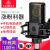 ルーテルライトSTREAM 4 x 5外付けオーディオカードセット携帯電話電脳生放送K歌網赤アナウンサー叫び録音専用設備フルセットサウンドカード+レヴェットLCT 440セット