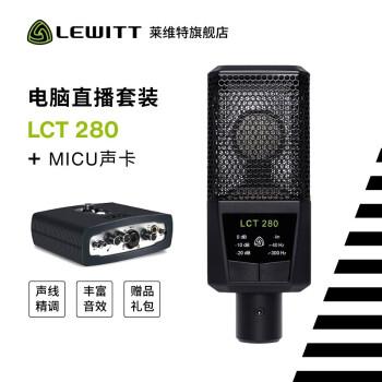 ルートLCT 280アナウンサーキャパシタマイクキャスターセット携帯生中継設備マイクパソコン録音フルセット5:アイケンMICUサウンドカード